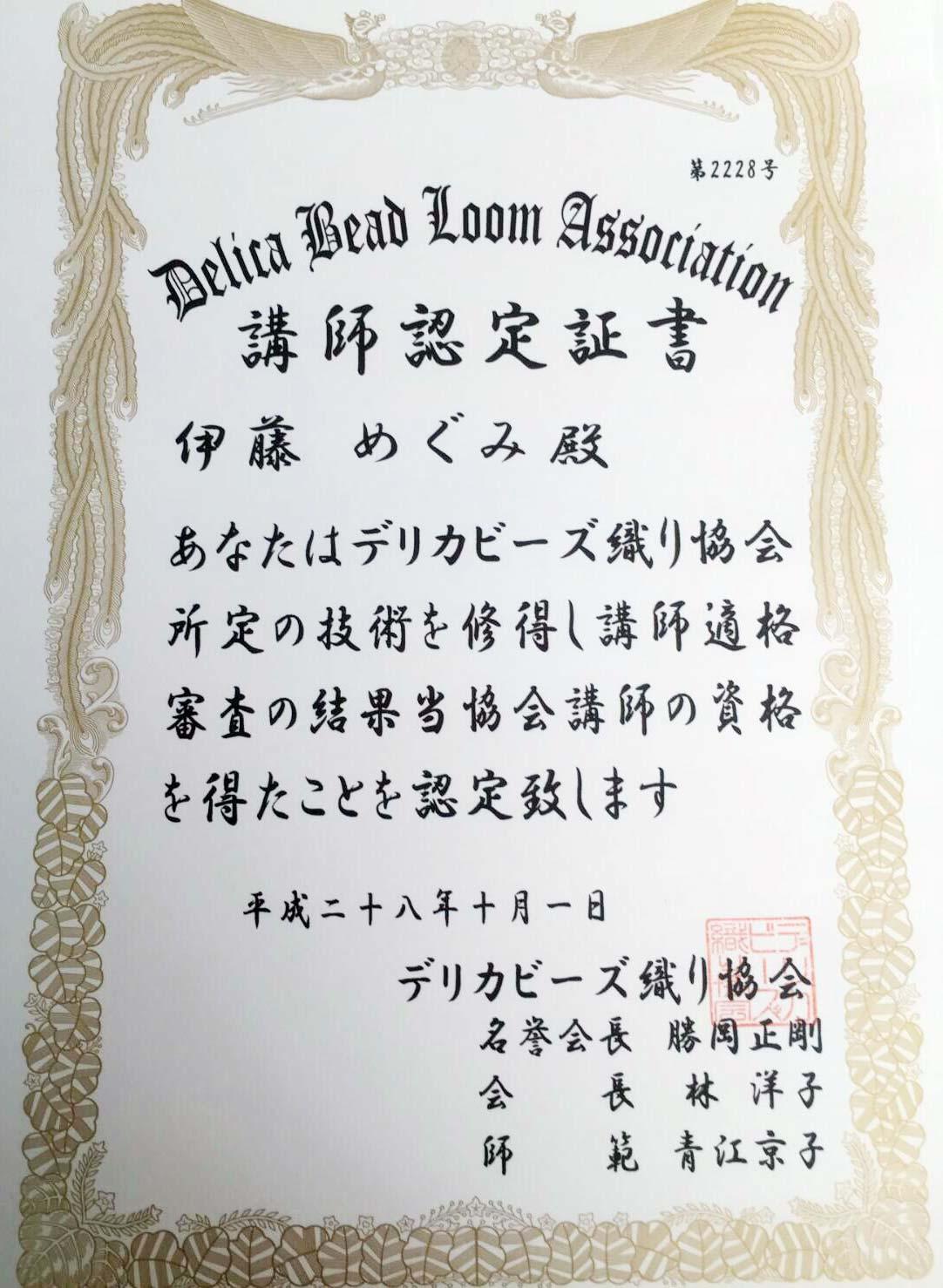 デリカビーズ織り協会|講師認定証書